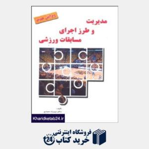 کتاب (بامداد)مدیریت و طرز اجرای مسابقات ورزشی