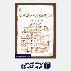 کتاب بین النهرین و ایران قدیم