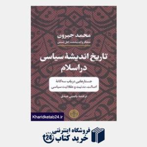 کتاب تاریخ اندیشه سیاسی در اسلام (جستارهایی در باب سه گانه اصالت مدنیت و عقلانیت سیاسی)