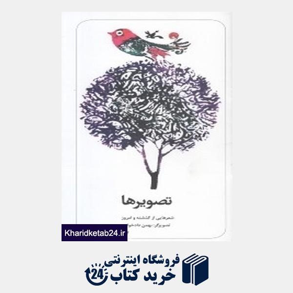 کتاب تصویرها (شعرهایی از گذشته و امروز) (تصویرگر بهمن دادخواه)