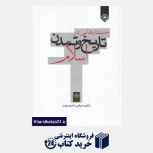 کتاب جستارهایی در تاریخ و تمدن اسلام