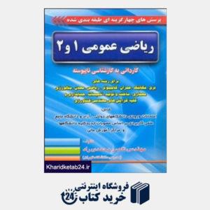 کتاب (جلد1)حساب دیفرانسیل و انتگرال دوره کامل