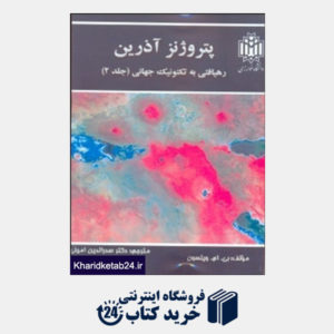 کتاب (جلد2)پتروژنز آذرین رهیافتی به تکتونیک جهانی