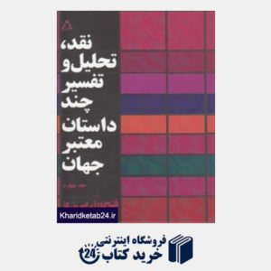 کتاب (جلد4) نقد تحلیل و تفسیر چند داستان معتبر جهان