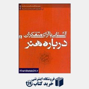 کتاب (جلد5)آشنایی با آرای متفکران درباره هنر