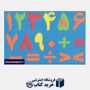 کتاب جورچین اعداد