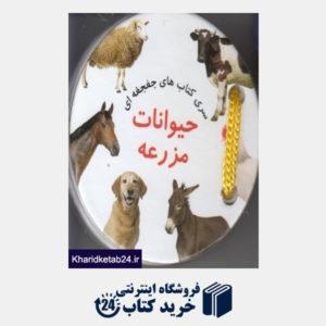 کتاب حیوانات مزرعه (سری کتاب های جغجغه ای)