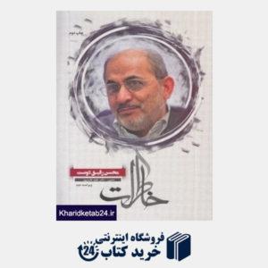 کتاب خاطرات محسن رفیق دوست