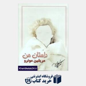 کتاب داستان من