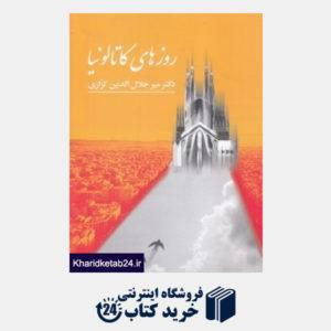 کتاب روزهای کاتالونیا