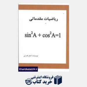 کتاب ریاضیات مقدماتی