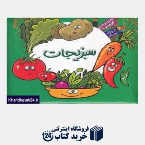 کتاب سبزیجات (بخون و بچین کوچولو 9)