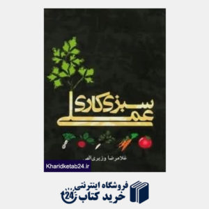 کتاب سبزیکاری عملی