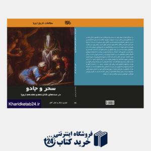 کتاب سحر و جادو در سده های شانزدهم و هفدهم اروپا