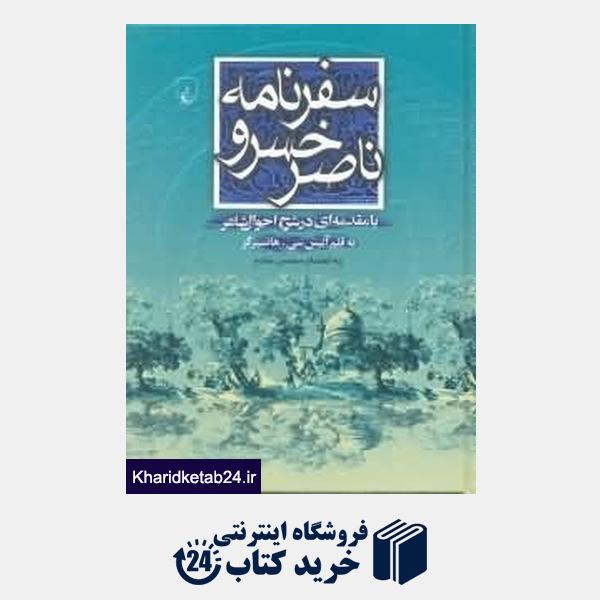 کتاب سفرنامه ناصرخسرو