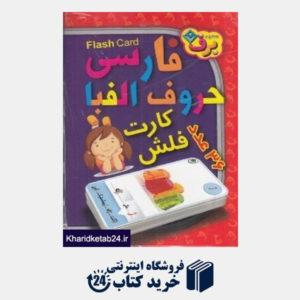 کتاب فلش کارت حروف الفبا فارسی