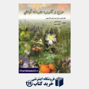 کتاب مزاج و کاربرد مفردات گیاهی