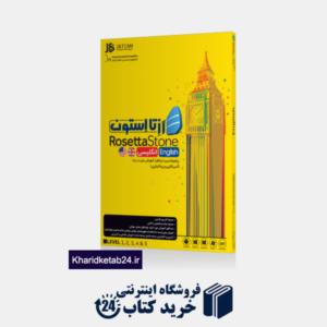 کتاب نرم افزار آموزش زبان انگلیسی رزتا استون (RosettaStone English)