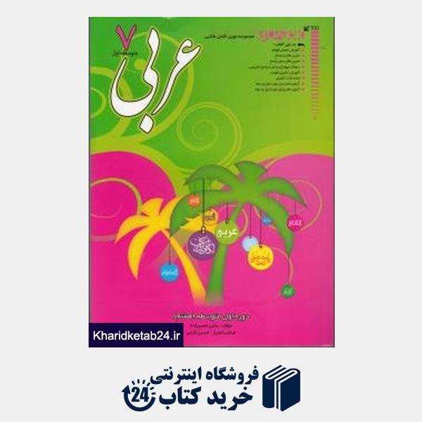کتاب نوین عربی کامل هفتم(نوین طلایی)