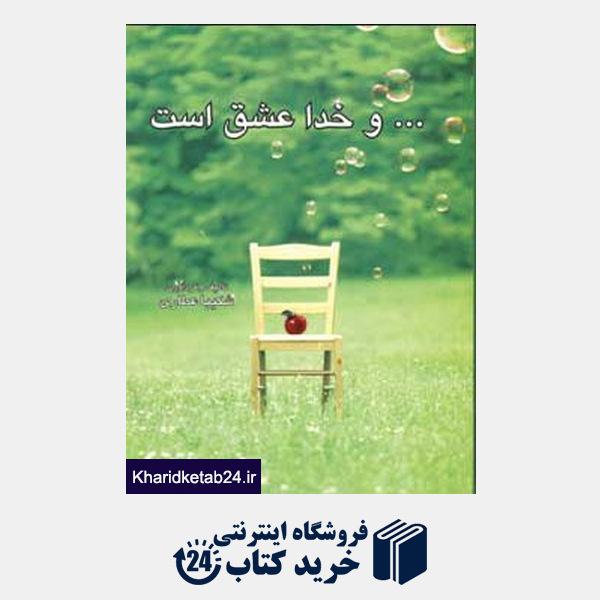 کتاب ...و خدا عشق است