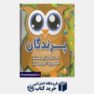 کتاب پرندگان (می دونی من چی هستم اسمم چیه کی هستم)