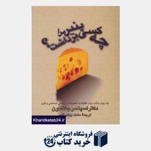کتاب چه کسی پنیر مرا برداشت؟ (یک روش جالب برای مقابله با تغییرات در زندگی شخصی و کاری)