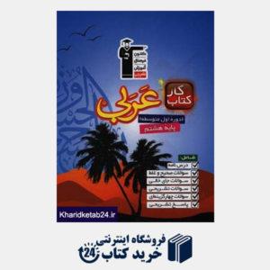 کتاب کتاب کار عربی دوم متوسطه ی اول (پایه ی هشتم)