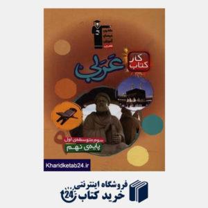کتاب کتاب کار عربی سوم متوسطه ی اول (پایه ی  نهم)