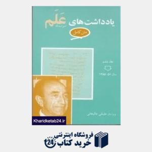 کتاب یادداشت های علم (7 جلدی)
