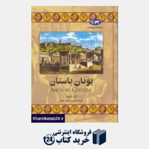 کتاب یونان باستان (تاریخ جهان 24)