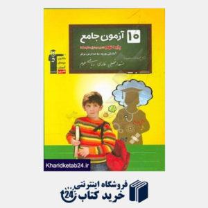 کتاب 10 آزمون جامع پایه ی نهم (دوره ی اول متوسطه): آمادگی ورود به مدارس برتر