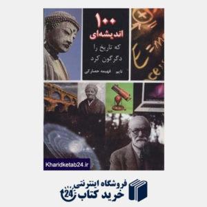 کتاب 100 اندیشه ای که تاریخ را دگرگون کرد