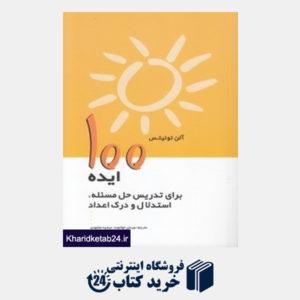 کتاب 100 ایده برای تدریس حل مسئله استدلال و درک اعداد