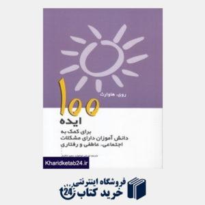 کتاب 100 ایده برای کمک به دانش آموزان دارای مشکلات اجتماعی عاطفی و رفتاری