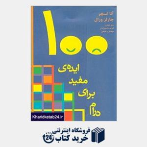 کتاب 100 ایده مفید برای درام