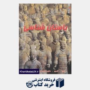کتاب 100 حقیقت درباره باستان شناسی