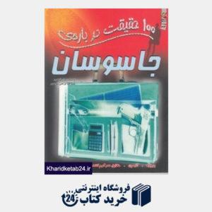 کتاب 100 حقیقت درباره  جاسوسان (کتاب های توت فرنگی)