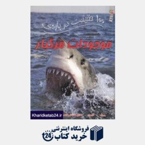 کتاب 100 حقیقت درباره موجودات مرگبار