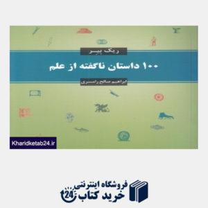 کتاب 100 داستان ناگفته از علم