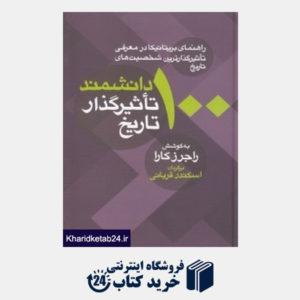 کتاب 100 دانشمند تاثیرگذار تاریخ