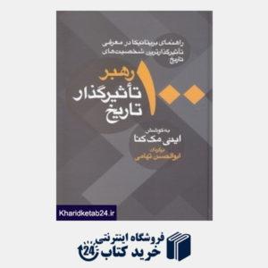 کتاب 100 رهبر تاثیرگذار تاریخ