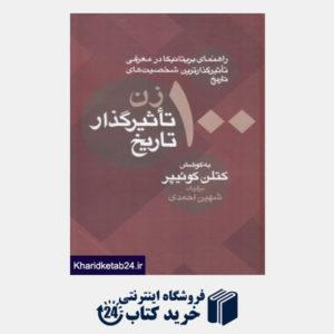 کتاب 100 زن تاثیرگذار تاریخ