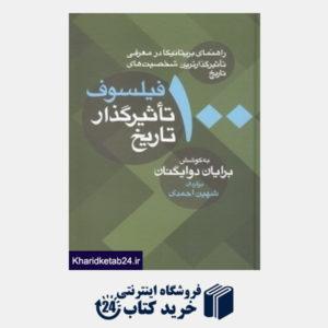 کتاب 100 فیلسوف تاثیرگذار تاریخ