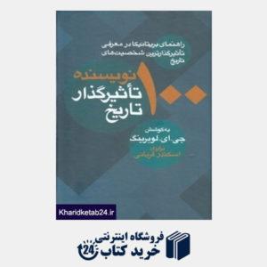 کتاب 100 نویسنده تاثیرگذار تاریخ