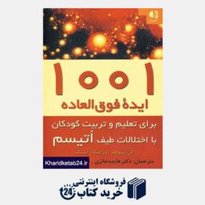 کتاب 1001 ایده فوق العاده برای تعلیم و تربیت کودکان با اختلالات طیف اتیسم