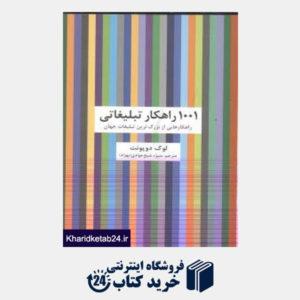 کتاب 1001 راهکار تبلیغاتی
