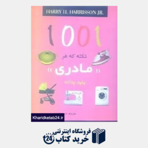 کتاب 1001 نکته که هر مادری باید بداند