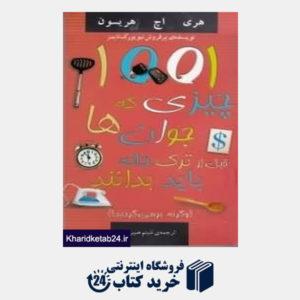 کتاب 1001 چیزی که جوان ها قبل از ترک خانه باید بدانند