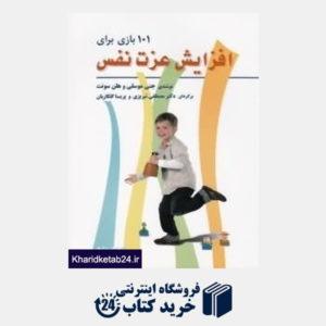 کتاب 101 بازی برای افزایش عزت  نفس کودکان