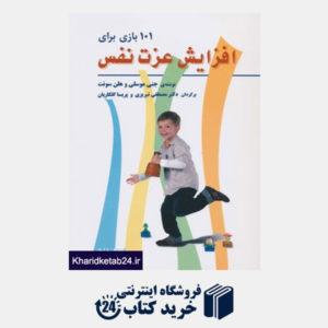کتاب 101 بازی برای افزایش عزت نفس